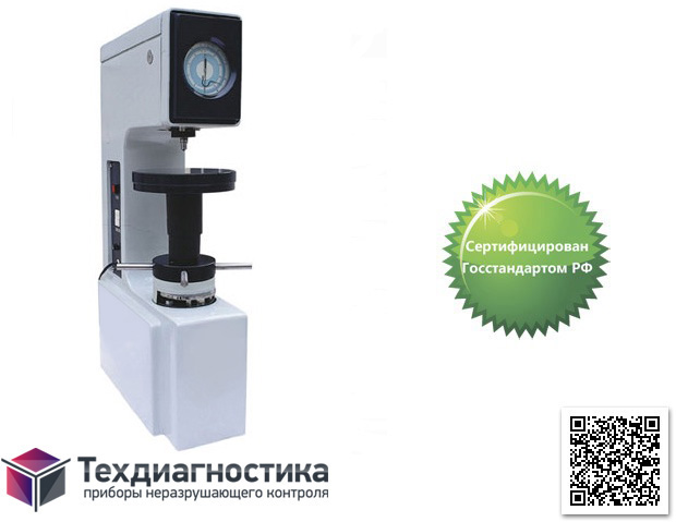 Твердомер HRD-150
