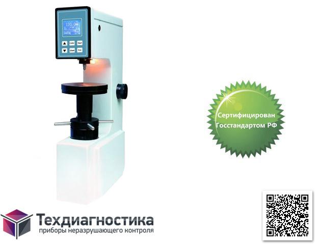 Твердомер HRS-150