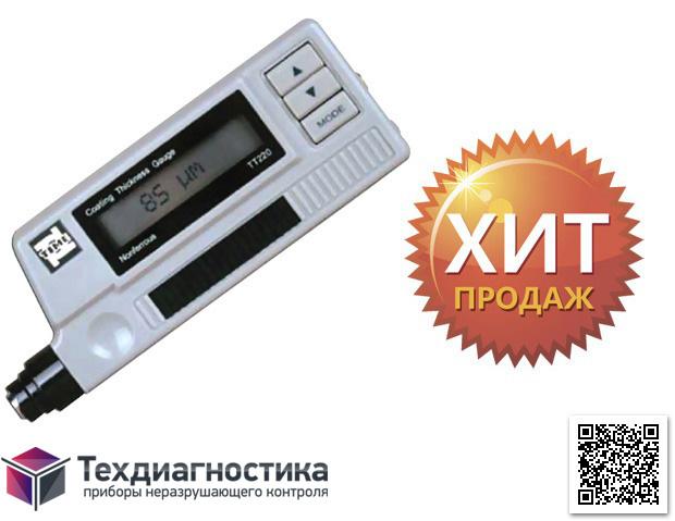 Толщиномер покрытий TT220